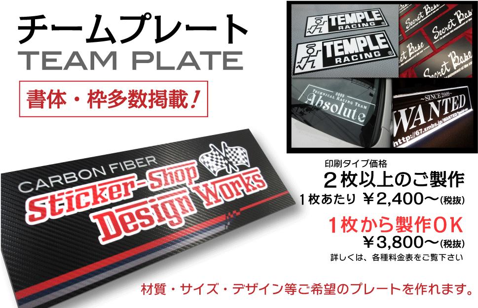 team plate